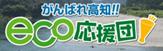 eco応援団マーク